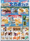 北海道フェア開催のお知らせ