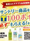 東武ストアアプリ サントリー家計応援スタンプラリー開催中!