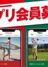 ヴィクトリアゴルフ公式アプリ会員様募集中!