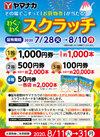 7/28~8/10 スクラッチくじ配布中♪ ヽ(*´∇`)ノ