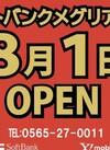 メグリア本店に、携帯ショップソフトバンク 8/1オープン