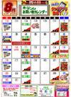 8月イベントカレンダー!!