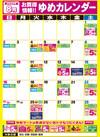8月ゆめカレンダー