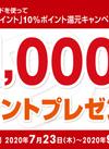 Bカードポイント 10%還元キャンペーン!