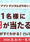 Aコープ×トクバイ1万円がその場で当たる!?