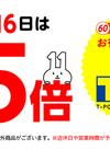 8/15(土)・16(日)はTポイント5倍!