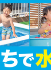 夏を楽しむ水遊びアイテム