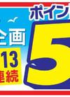 11日~13日の3日間連続  ポイント5倍デー!!