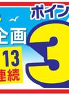 11日~13日の3日間連続 ポイント3倍デー!!