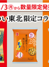 【にぎわい東北】新商品発売中!