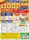 ≪総額1000万円+プラス‼ キャンペーン≫