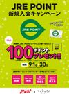 9/1~9/30 JREPOINT新規入会キャンペーン開催!