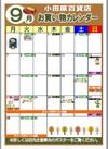 小田原百貨店 9月 お買い物カレンダー