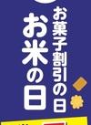 お菓子の日10%・お米のみポイント5倍!