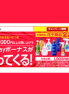 花王×PayPayキャンペーン実施中!