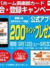ビバホーム倶楽部カード  入会・登録キャンペーン!
