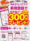 ゆめタウンアプリ新規登録で もれなく300円分プレゼント!