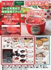 【お客様感謝企画】シールを集めて特別価格で商品ゲット!!