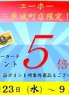 三原城町店限定!ユーホーカードポイント5倍!