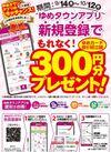 ゆめタウンアプリ新規登録キャンペーン開催中!