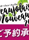 ボージョレ・ヌーボー2020 ご予約承り中!