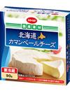 今週のおすすめ商品「コープ 北海道カマンベールチーズ」