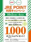 10/2(金)~JREPOINT利用キャンペーン開催!