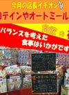 店長オススメのプロテイン&オートミール売り場!