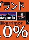 【店舗限定】指定ブランドのトレッキングウエアが10%OFF!
