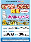 電子マネーWAON限定とくとくキャンペーン開催中!