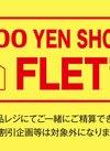 FLETS100円均一営業中!
