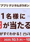 キリン堂×トクバイ1万円がその場で当たる!?