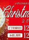 メグリアのクリスマスケーキご予約のお知らせ