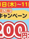 「コポカ」チャージキャンペーン!!