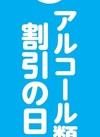 日本酒&ノンアルコール飲料10%OFF(お酒売場)