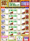 10月イベントカレンダー!!