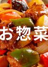 西友のお惣菜をご紹介!