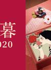 【冬ギフト2020】お歳暮 ご注文承り中