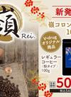 嶺シリーズに新ラインナップ「コーヒー」が10/7(水)新発売