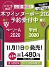 日本ワインヌーボー 2020 予約受付中!