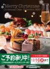 クリスマスケーキ ご予約承り中!