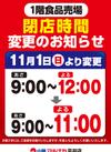 1階食品売場閉店時間変更のお知らせ