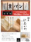 「銀座 に志かわ」の食パン販売のお知らせ