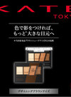 KATEシリーズから10/20(火)発売新商品ご紹介!