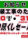 10/30(金)・31(土)改装工事の為売り尽くしセール開催