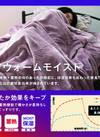 コーナンオリジナル寝具 あったか効果をキープ「Wウォーム」