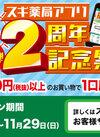 ♬スギ薬局アプリ2周年記念祭 第2弾実施中♬
