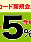 ★ポイントカード新規入会キャンペーン実施中!