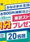 東武ストア×はごろもフーズ共同企画「みなさまの生活応援!」