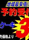 ・☆・☆ヤマザキ クリスマスケーキ ご予約受付中!!☆・☆・